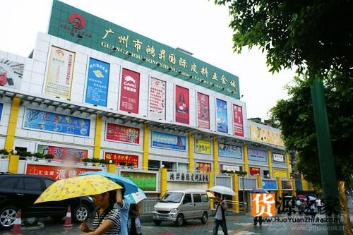 Hongsheng International Leather Hardware City
