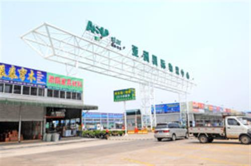 International furniture & building material trading center