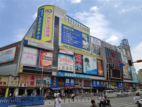 Changjiang International accessories center