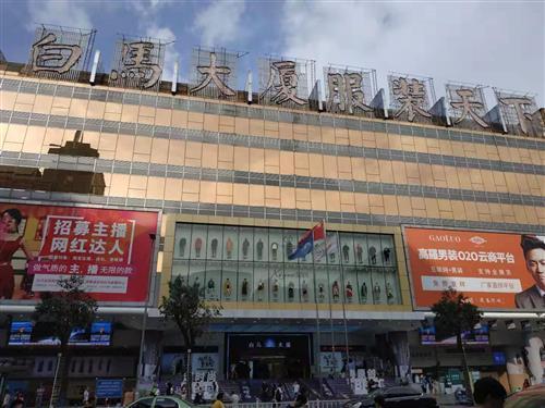 Guangzhou Baima Garment Market - Fashion Wholesale China Supplier