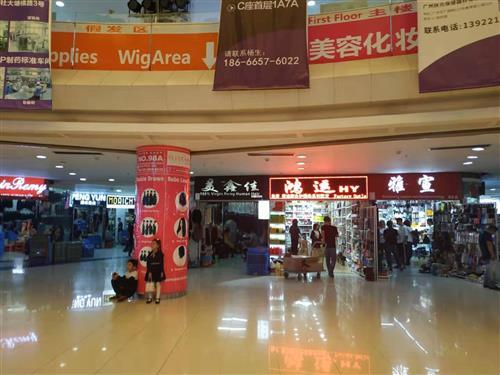 Guangzhou Beauty Purchasing Center - China Sourcing Agent Market Guide
