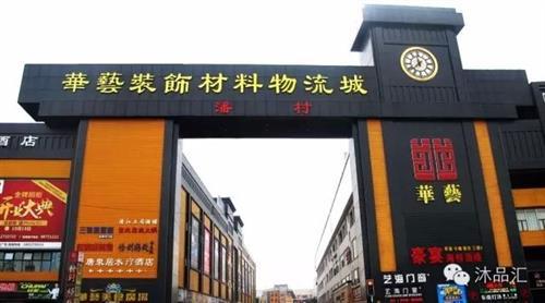 Hua yi home and hotel decoration wholesale market