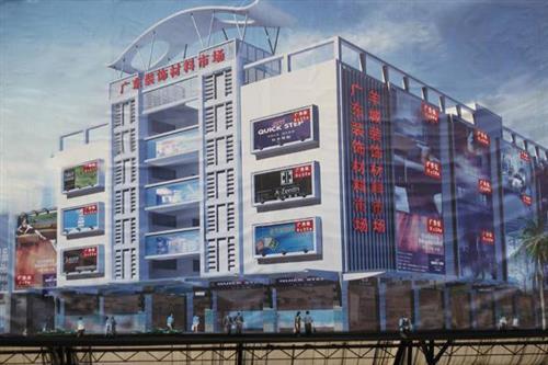 Guangzhou building material market