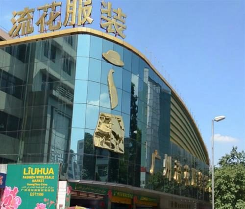 Liuhua - 12 Best Clothing Wholesale Market For Fashion Apparel Purchasing And Export In China