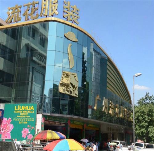 Liuhua