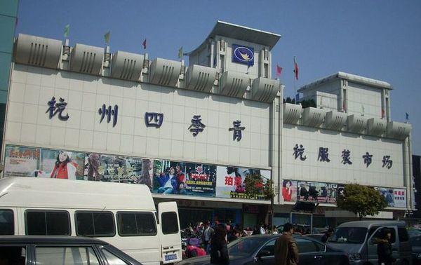 Sijiqing clothing wholesale building in Hangzhou - Fashion Garments Distribution center in Zhejiang near Shanghai city