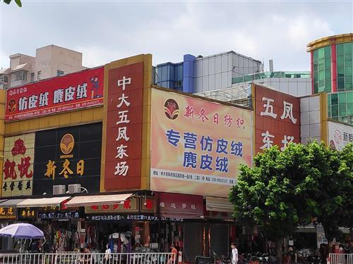 Zhongda Wufeng